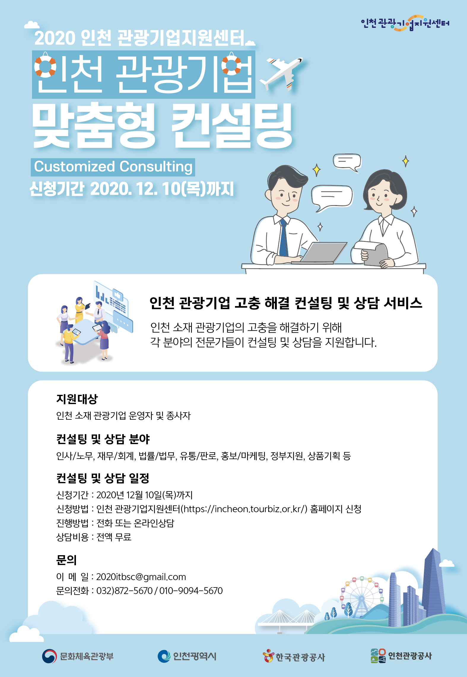 mb-file.php?path=2020%2F10%2F08%2FF23_KakaoTalk_20200923_103441091.png